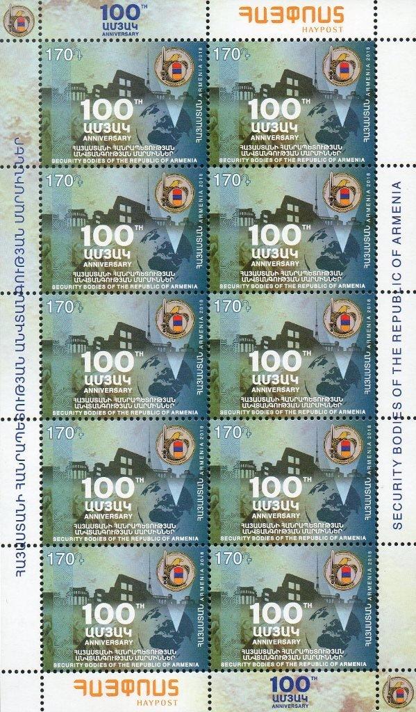 Армения. 100-летие формирования органов безопасности Республики Армения. Лист из 10 марок