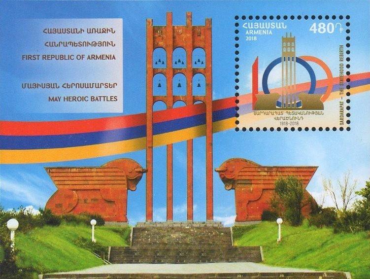 Армения. 100-летие первой Республики Армения и героических майских сражений. Почтовый блок