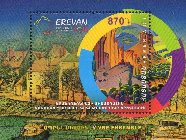 Армения. XVII Саммит Международной организации Франкофонии в Ереване. Почтовый блок