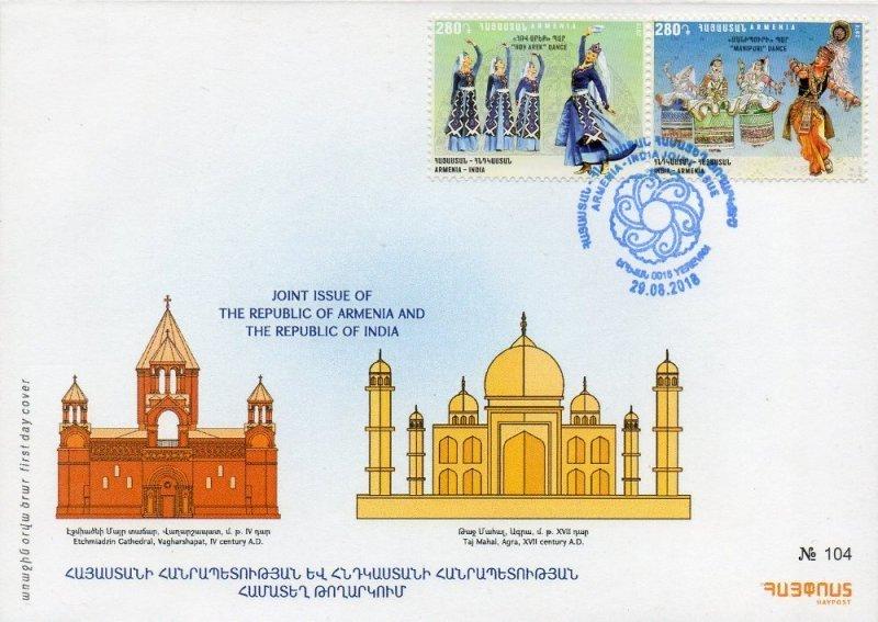 Армения. Национальные танцы. Совместный выпуск Республики Армения и Республики Индия. КПД