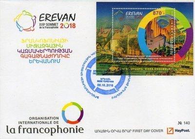 Армения. XVII Саммит Международной организации Франкофонии в Ереване. КПД