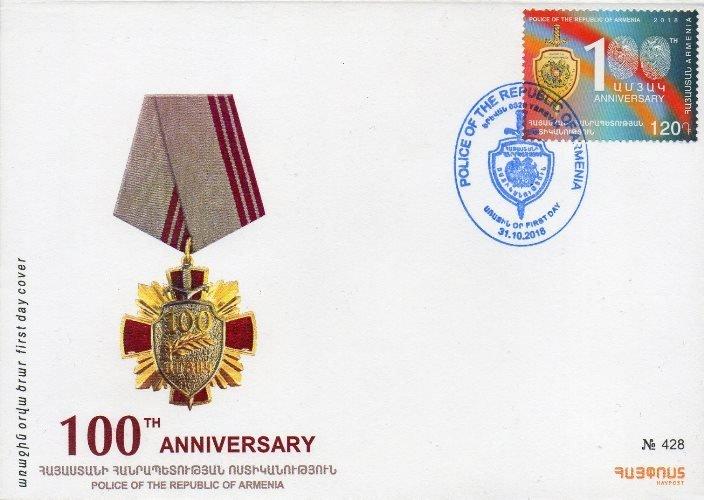 Армения. 100-летие со дня основания полиции Республики Армения. КПД