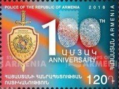 Армения. 100-летие со дня основания полиции Республики Армения. Марка