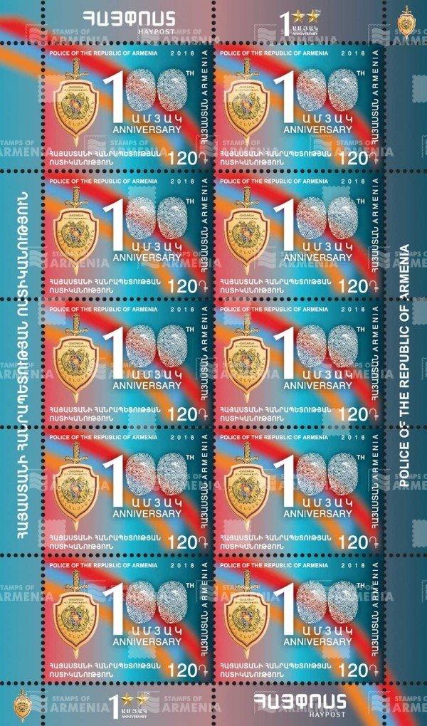 Армения. 100-летие со дня основания полиции Республики Армения. Лист из 10 марок