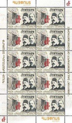 Армения. Ежедневная газета Константинополя «Жаманак». Лист из 10 марок