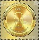 Армения. 25-летие национальной валюты Республики Армения. Марка