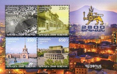 Армения. 2800-летие со дня основания Еревана. Почтовый блок из 4 марок
