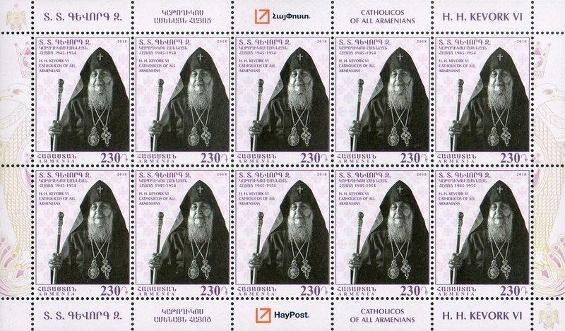 Армения. 150-летие со дня рождения 129-ого Католикоса Всех Армян Геворга VI Чорекчяна. Лист из 10 марок