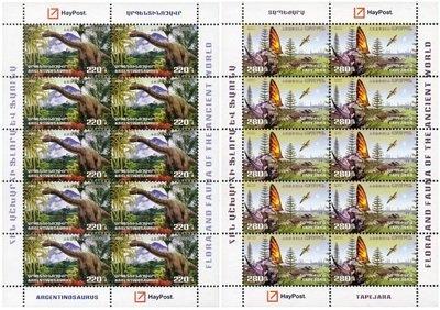 Армения. Флора и фауна древнего мира. Серия из 2 листов по 10 марок