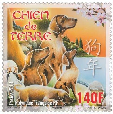Французская Полинезия. Китайский Новый год. Год Собаки. Марка