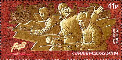РФ. Путь к Победе. Сталинградская битва. Марка