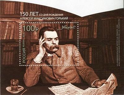 РФ. 150 лет со дня рождения А. М. Горького (1868–1936), писателя. Почтовый блок