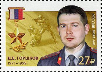 РФ. Герои Российской Федерации. Горшков Дмитрий Евгеньевич (1971-1999). Марка
