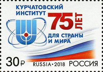 РФ. 75 лет Национальному исследовательскому центру