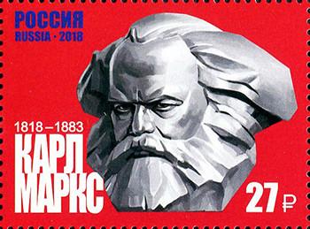 РФ. 200 лет со дня рождения К.Г. Маркса (1818–1883), философа, экономиста. Марка