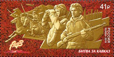 РФ. Путь к Победе. Битва за Кавказ. Марка