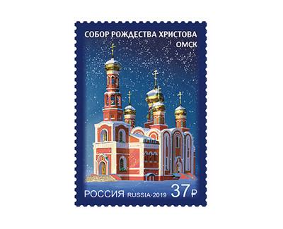 РФ. Собор Рождества Христова г. Омска. Марка