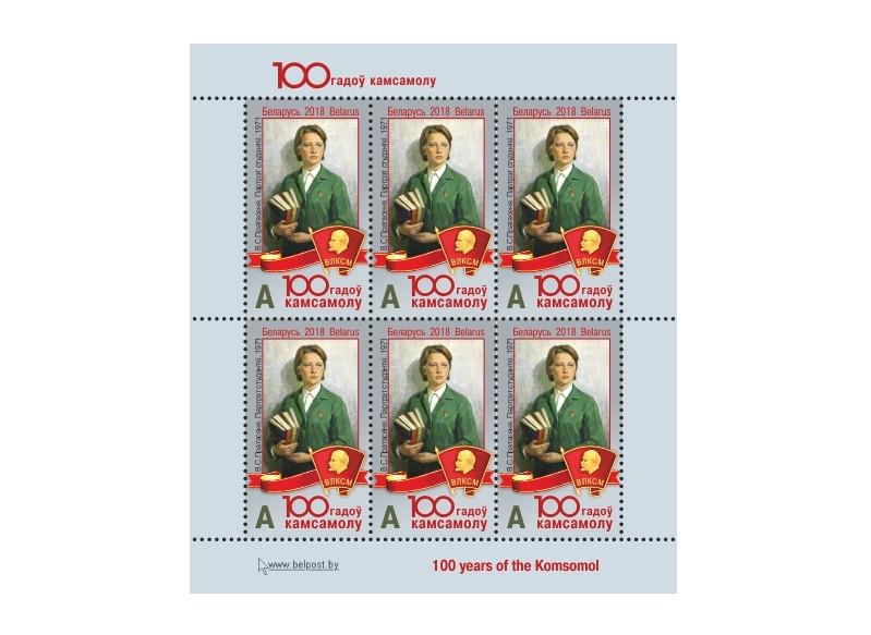 Белоруссия. 100 лет комсомолу. Лист из 6 марок