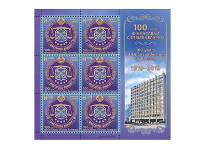 Белоруссия. 100 лет финансовой системе Белоруссии. Лист из 6 марок