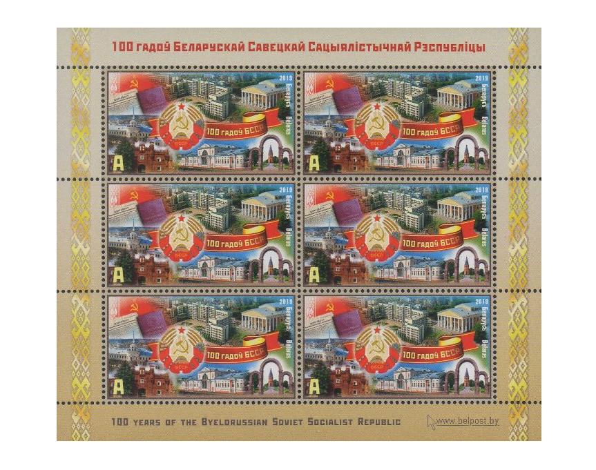Белоруссия. 100 лет Белорусской Советской Социалистической Республики. Лист из 6 марок
