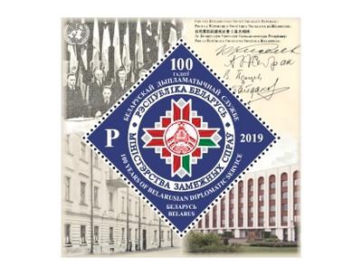 Белоруссия. 100 лет белорусской дипломатической службе. Почтовый блок