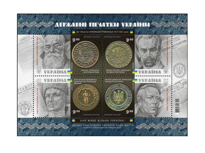 Украина. Государственный печати Украины. Почтовый блок из 4 марок
