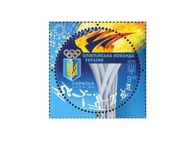 Украина. XXIII Зимние Олимпийские игры в Пхёнчхане. Марка