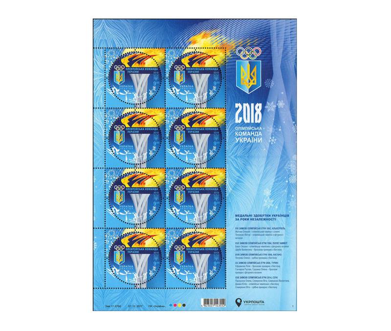 Украина. XXIII Зимние Олимпийские игры в Пхёнчхане. Лист из 8 марок