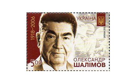 Украина. 100 лет со дня рождения Александра Шалимова (1918-2006), хирурга. Марка