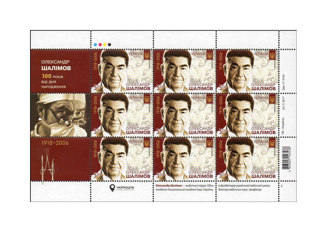 Украина. 100 лет со дня рождения Александра Шалимова (1918-2006), хирурга. Лист из 12 марок