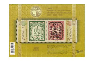 Украина. Первые украинские почтовые марки эпохи освободительной борьбы 1917-1921 годов. Почтовый блок из 2 марок