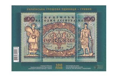 Украина. Украинская денежная единица - Гривна. Почтовый блок из 2 марок