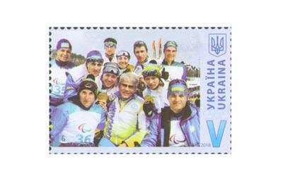 Украина. Украинские паралимпийцы в Пхёнчхане. Марка