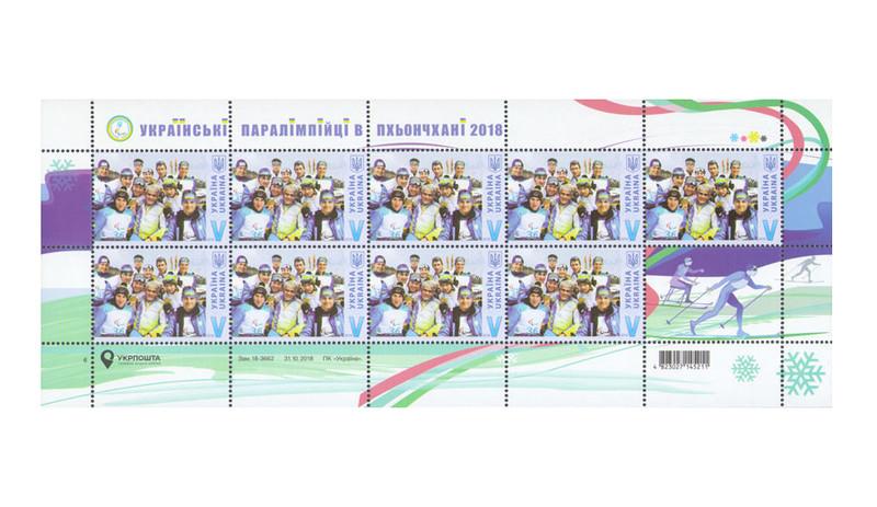 Украина. Украинские паралимпийцы в Пхёнчхане. Лист из 9 марок и купона