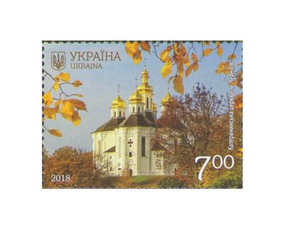 Украина. Красота и величие Украины. Черниговская область. Екатерининская церковь. Марка