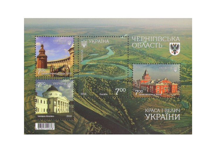 Украина. Красота и величие Украины. Черниговская область. Почтовый блок из 5 марок
