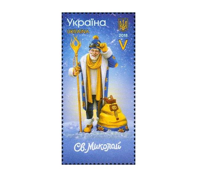 Украина. Святой Николай. Марка