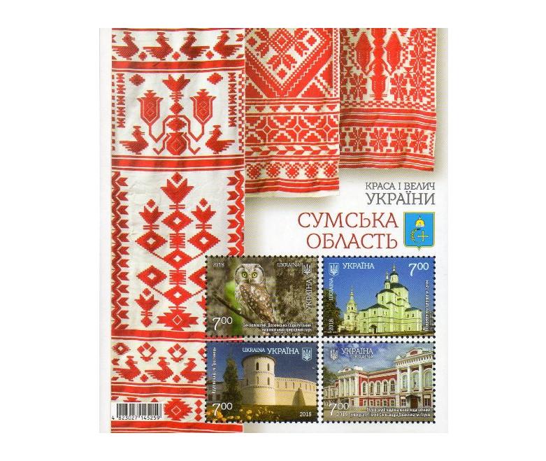 Украина. Красота и величие Украины. Сумская область. Почтовый блок из 4 марок