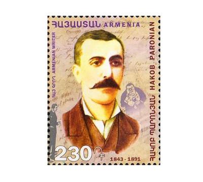 Армения. 175 лет со дня рождения Акопа Пароняна (1843-1891), писателя. Марка