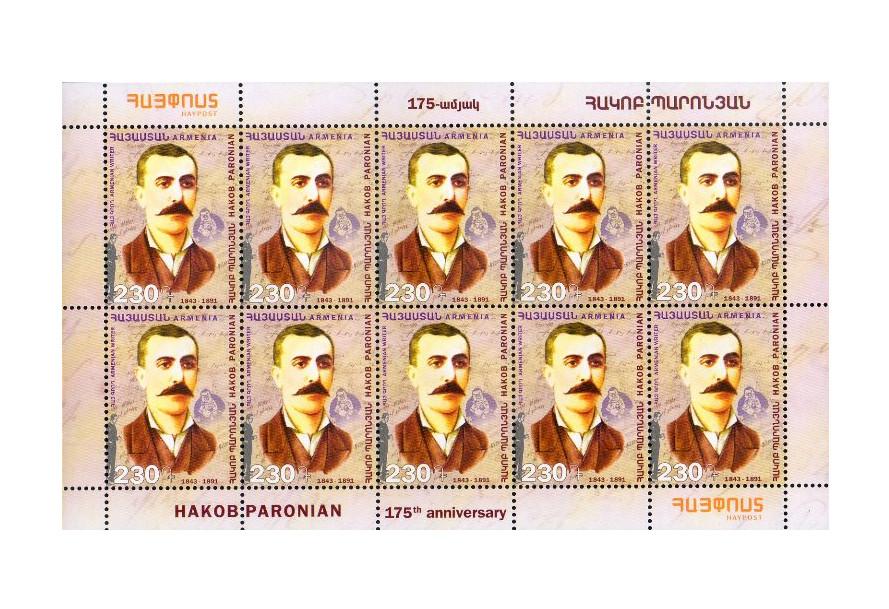 Армения. 175 лет со дня рождения Акопа Пароняна (1843-1891), писателя. Лист из 10 марок