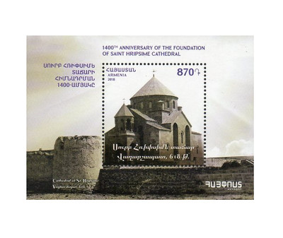 Армения. 1400-летие со дня основания собора Святой Рипсимэ. Почтовый блок