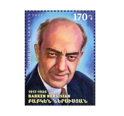 Армения. 100 лет со дня рождения Бабкена Нерсесяна (1917-1986), актёра театра и кино, драматурга. Марка