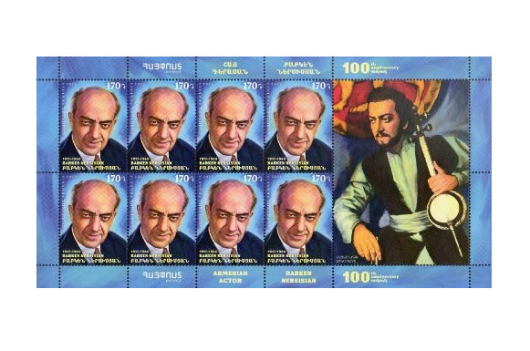 Армения. 100 лет со дня рождения Бабкена Нерсесяна (1917-1986), актёра театра и кино, драматурга. Лист из 8 марок и купона