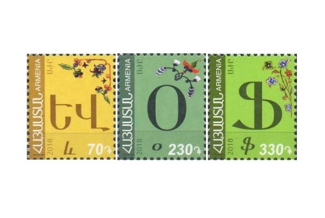 Армения. Стандартный выпуск. Алфавит. Серия из 3 марок