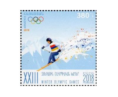 Армения. XXIII Олимпийские зимние игры 2018 года в Пхёнчхане. Марка