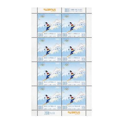 Армения. XXIII Олимпийские зимние игры 2018 года в Пхёнчхане. Лист из 8 марок