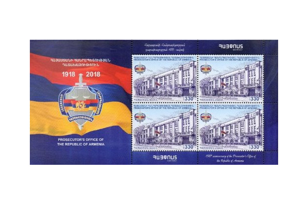 Армения. 100 лет учреждения Прокуратуры Республики Армения. Лист из 4 марок