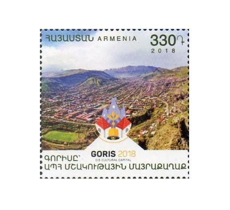 Армения. Горис - культурная столица СНГ в 2018 году. Марка