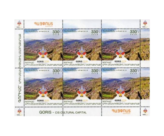 Армения. Горис - культурная столица СНГ в 2018 году. Лист из 6 марок