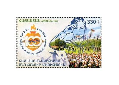 Армения. Спорт. 100-летие Армянского всеобщего спортивного союза